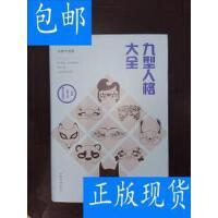 [二手旧书9成新]九型人格大全 /廖春红 著 中国华侨出版社
