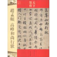 天下墨宝:赵孟�\高峰和尚行状,吉林文史出版社,吉林文史出版社,9787547217252