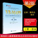 VB-MAPP语言行为里程碑评估及安置计划上册・指南(第2版) 北京大学医学出版社 语言行为评估指南 孤独症儿童康复教