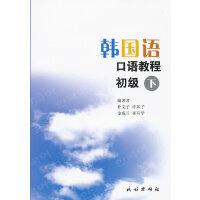 韩国语口语教程:初级.下(朝文)