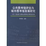 公共图书馆评估与城市图书馆发展研究――第二十九届全国十五城市公共图书馆工作研讨会论文集