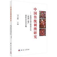 中国传统刺绣研究――首届中国非物质文化(刺绣)遗产国际论坛论文集