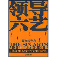 【正版二手书9成新左右】领导六艺 李峰 企业管理出版社