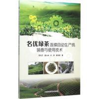 名优绿茶连续自动生产线装备与使用技术 中国农业科学技术出版社