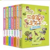 同桌冤家走天下全套7册 阳光姐姐的书小学生必读四五六二三年级课外书阅读书籍故事书6-12周岁儿童图书读物8-10-15