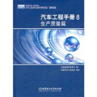 汽车工程手册8 生产质量篇 北京理工大学出版社 9787564039455