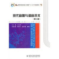 现代音响与调音技术(第三版),王兴亮,西安电子科技大学出版社,9787560633534