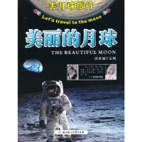 去月球旅行--美丽的月球(01) 田战省 北方妇女儿童出版社 9787538532777