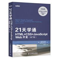 正版�F� 21天�W通HTML CSS JavaScript Web�_�l 第7版�算�CIP�件 web前端�_�l�程入�T基�A