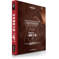 LP 环球咖啡之旅 孤独星球LonelyPlanet 旅行读物 烘焙咖啡 日本 印度 东南亚 法国 英国 摩卡 猫屎咖啡