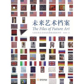 未来艺术档案