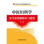 全国高等中医药院校教材配套用书: 中医妇科学易考易错题精析与避错