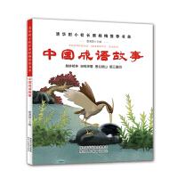 中国成语故事-清华附小校长窦桂梅推荐书单