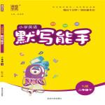 20春默写能手 二年级英语下(YL版)译林版