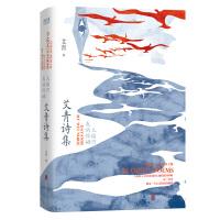 大堰河――我的保姆:艾青诗集(精装修订版)九年级上册推荐阅读