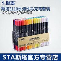 STA斯塔3110双头水溶性彩色马克笔套装盒装签名笔漫画马克笔软头手绘设计学生用儿童水彩笔美术生专用色