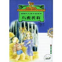 与虎共存――动物与人类小说系列