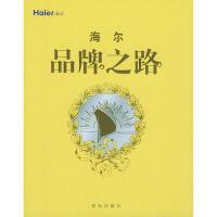 【正版二手书9成新左右】海尔品牌之路 海尔企业文化中心 青岛出版社