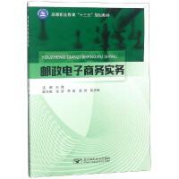 邮政电子商务实务/孙博 北京邮电大学出版社