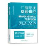 广播电视基础知识(2018-2019),广播影视业务教育培训丛书编写组,中国国际广播出版社,9787507843309