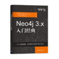 Neo4j 3 x入门经典 [法]杰罗姆・巴同 清华大学出版社 9787302519188