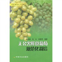 无公害鲜食葡萄规范化栽培