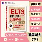 黑眼睛 IELTS考试技能训练教程 听力(第5版)(下)