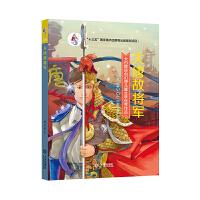 大白鲸原创幻想儿童文学优秀作品・大唐故将军