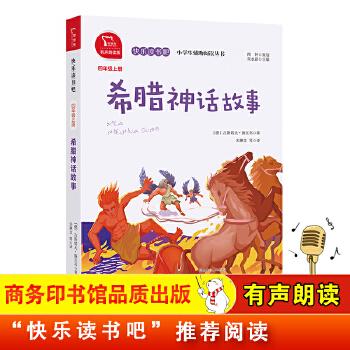 """希腊神话故事 统编小学语文教材四年级上册""""快乐读书吧""""指定阅读书目(有声朗读)"""
