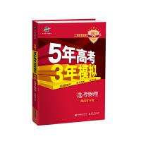 曲一线 2021A版 选考物理(湖南省专用)新高考适用 5年高考3年模拟 五三