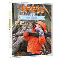 野孩子手册 冬 :发现夜空中的星座