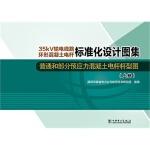 【R7】35kV输电线路环形混凝土电杆标准化设计图集 普通和部分预应力混凝土电杆杆型图(上、下册) 国网河南省电力公司
