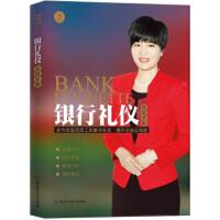 【正版二手书9成新左右】银行礼仪实战手册 钱玲 北京理工大学出版社