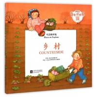 乡村(生活的环境)(精)/童心读世界儿童少儿科普读物 假期读本 科学科普知识