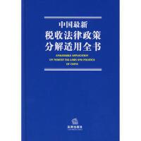 【二手书8成新】中国税收法律政策分解适用全书(附 林庆坚 法律出版社