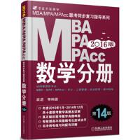 【正版二手书9成新左右】2016MBA MPA MPAcc联考同步复习指导系列:数学分册(第14版 袁进 等 机械工业