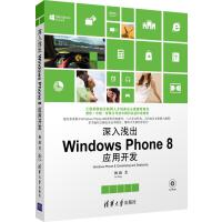 【正版二手书9成新左右】深入浅出:Windows Phone 8 应用开发(附 林政 清华大学出版社