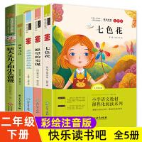 快乐读书吧二年级下5册 神笔马良注音版故事书 七色花 愿望的实现 一起长大的玩具 大头儿子和小头爸爸小学课外书必读漫画