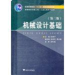 机械设计基础(高等院校机械工程工业工程系列教材)