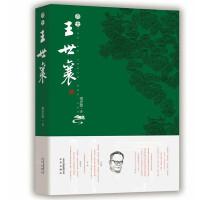 奇士王世襄――荣获2014中国好书