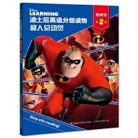 迪士尼英语分级读物 提高级 第2级 超人总动员