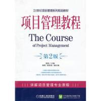 【正版二手书9成新左右】项目管理教程 骆�� 机械工业出版社