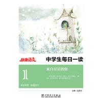 快捷语文 中学生每日一读 来自星星的你 赵家勇 9787512370340 中国电力出版社