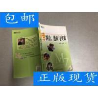 [二手旧书8成新]美音纠音、透析与突破 /邱政政、郑咏滟 著 西安