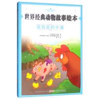 世界经典动物故事绘本:爱捣蛋的小猪 [比] 伊莎贝尔・卡米诺,[比] 德尔菲娜・拉莎宏,[比] 安徽少年儿童出版社 9