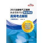 注册电气工程师执业资格考试专业考试高频考点解析,马鸿雁 编 著作,中国电力出版社,9787512374331