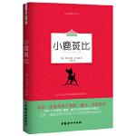 小鹿斑比( 彩色珍藏本)(这是一本教育孩子勇敢、独立、乐观的书。小学生语文新课标必读丛书。) (奥)费萨尔腾 中国妇女