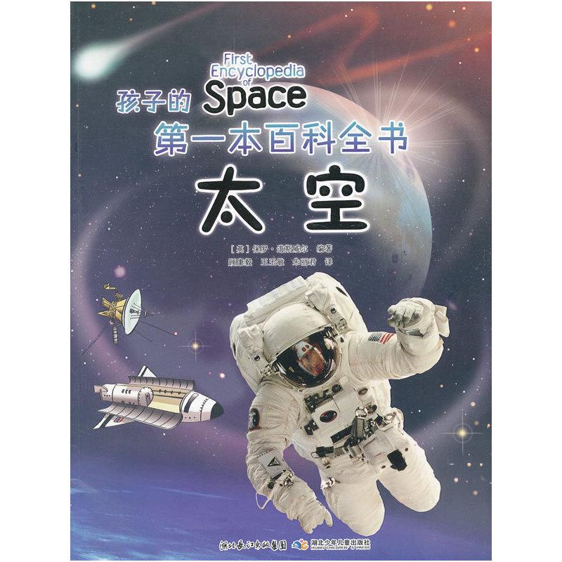 孩子的第一本百科全书 太空