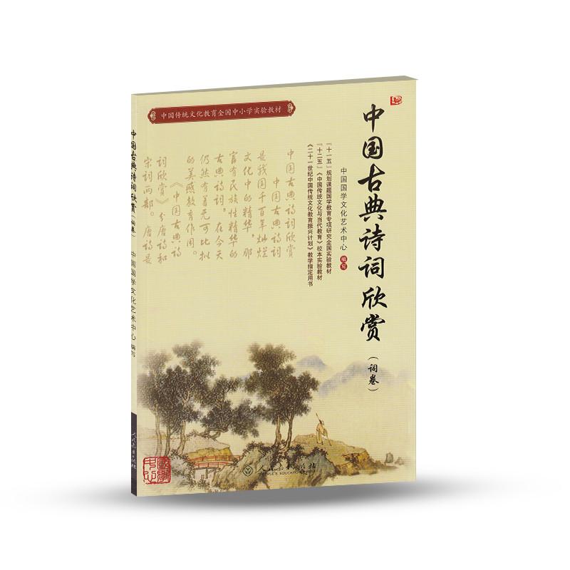 中国古典诗词欣赏(词卷中国传统文化教育全国中小学实验教材)