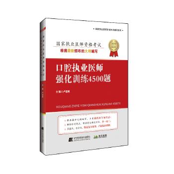 2019口腔执业医师强化训练4500题 国家执业医师资格考试辅导丛书
